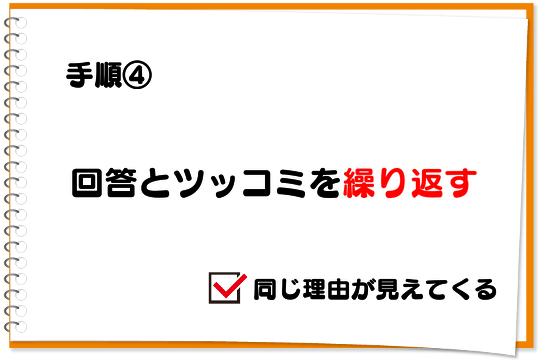手順④:ツッコミに答えたら、またツッコミをもらって繰り返す