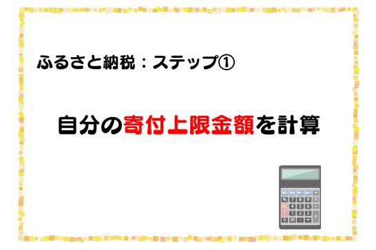 ステップ①:自分の寄付上限金額を計算しよう