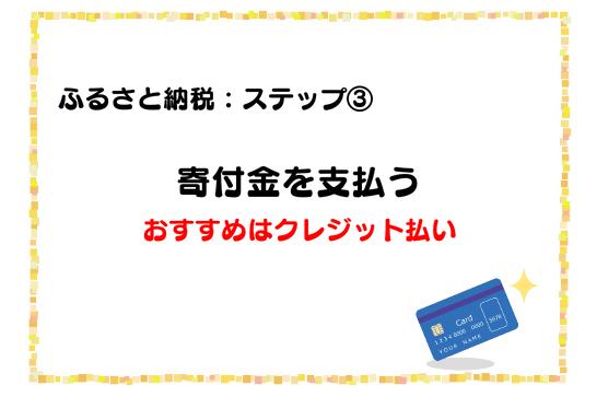 ステップ③:寄付にはクレジットカードを活用する
