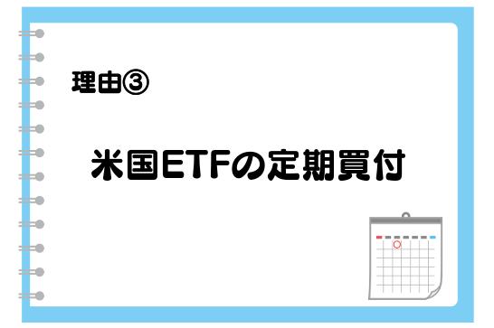 米国ETFの定期買付サービスがある
