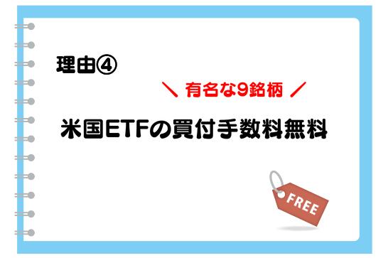 米国ETF(9銘柄)の買付手数料が無料