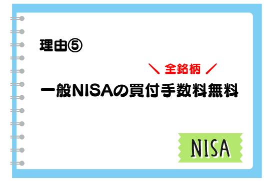 理由⑤:一般NISAなら米国ETF(全銘柄)の買付手数料が無料