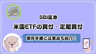 【米国ETF投資】SBI証券における買付・定期買付・確認手順を画像付きで解説!