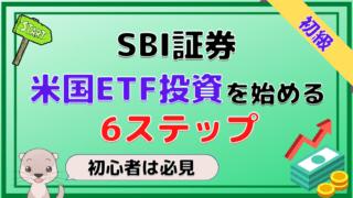 【初心者必見】SBI証券で米国ETF投資を始める6ステップを解説