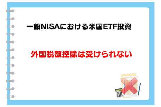 いる場合は1つだけ注意が必要です。 一般NISAでの米国ETF投資では外国税額控除は受けられない