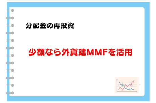 外貨建MMF(米ドル)で少額の米ドルもしっかり運用