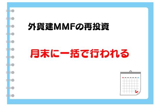 外貨建MMFの分配金は月末に一括で再投資される