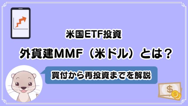 【米国ETF投資】外貨建MMF(米ドル)の買付、再投資を解説【SBI証券】