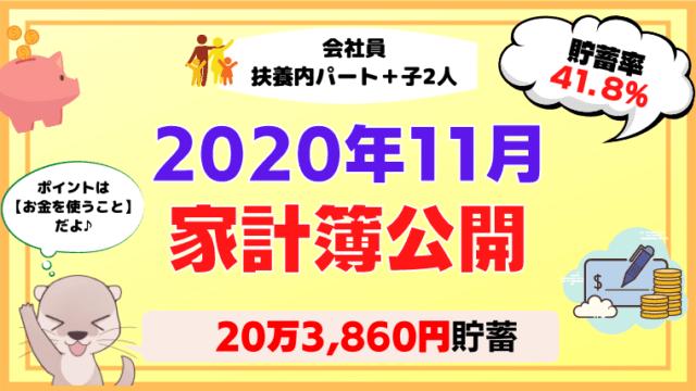 【家計見直し】2020年11月の家計簿(貯蓄率41.8%)【30代子育て4人家族】