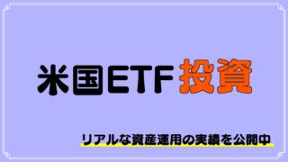 米国ETF投資(インデックス投資)の運用実績、投資銘柄、具体的な始め方を大公開