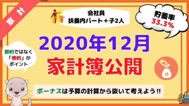 【家計見直し】2020年12月の家計簿(貯蓄率34.5%)【30代子育て4人家族】