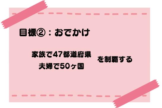 目標②:家族で47都道府県、夫婦で50ヶ国制覇する