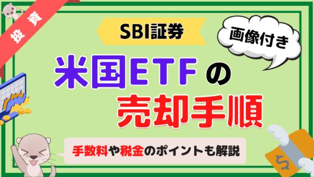 【SBI証券】米国ETFの売却における手順・手数料・税金を解説!【画像付】