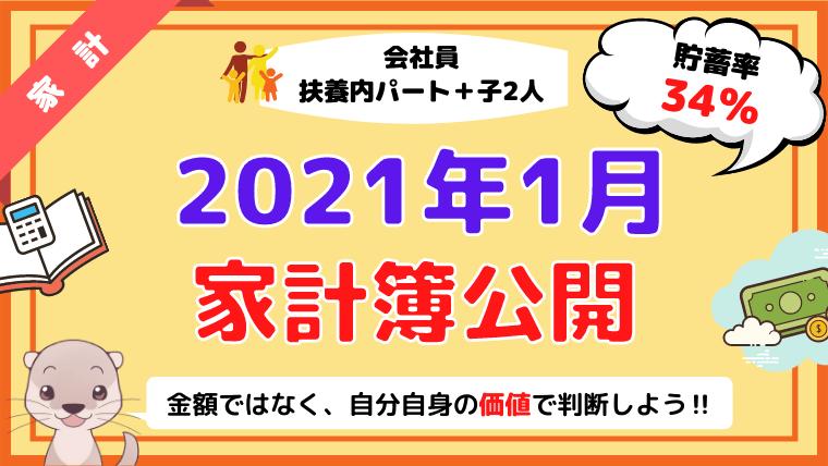 【家計見直し】2021年1月の家計簿(貯蓄率34%)【30代子育て4人家族】