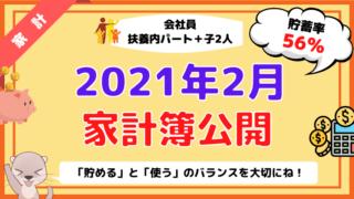 【家計見直し】2021年2月の家計簿(貯蓄率56%)【30代子育て4人家族】