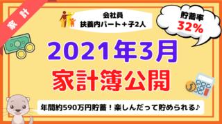 【家計見直し】2021年3月の家計簿(貯蓄率32%)【30代子育て4人家族】