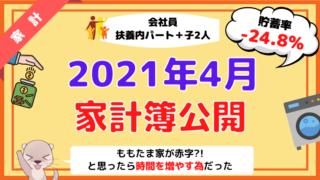 【家計見直し】2021年4月の家計簿(貯蓄率-27%)【30代子育て4人家族】